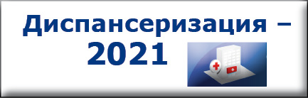 Диспансеризация - 2021