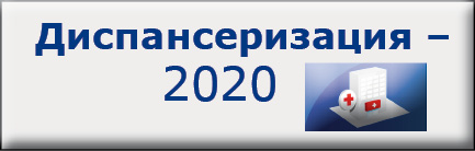 Диспансеризация - 2020