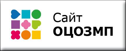 Переход на сайт ОЦМП
