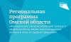 Региональная программа Омской области
