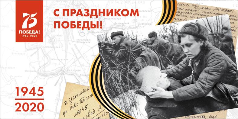 Медики 1941-1945