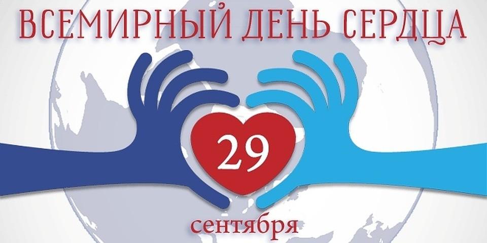Баннер 29 сентября - День сердца
