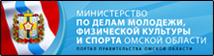 Министерства по делам физической культуры и спорта