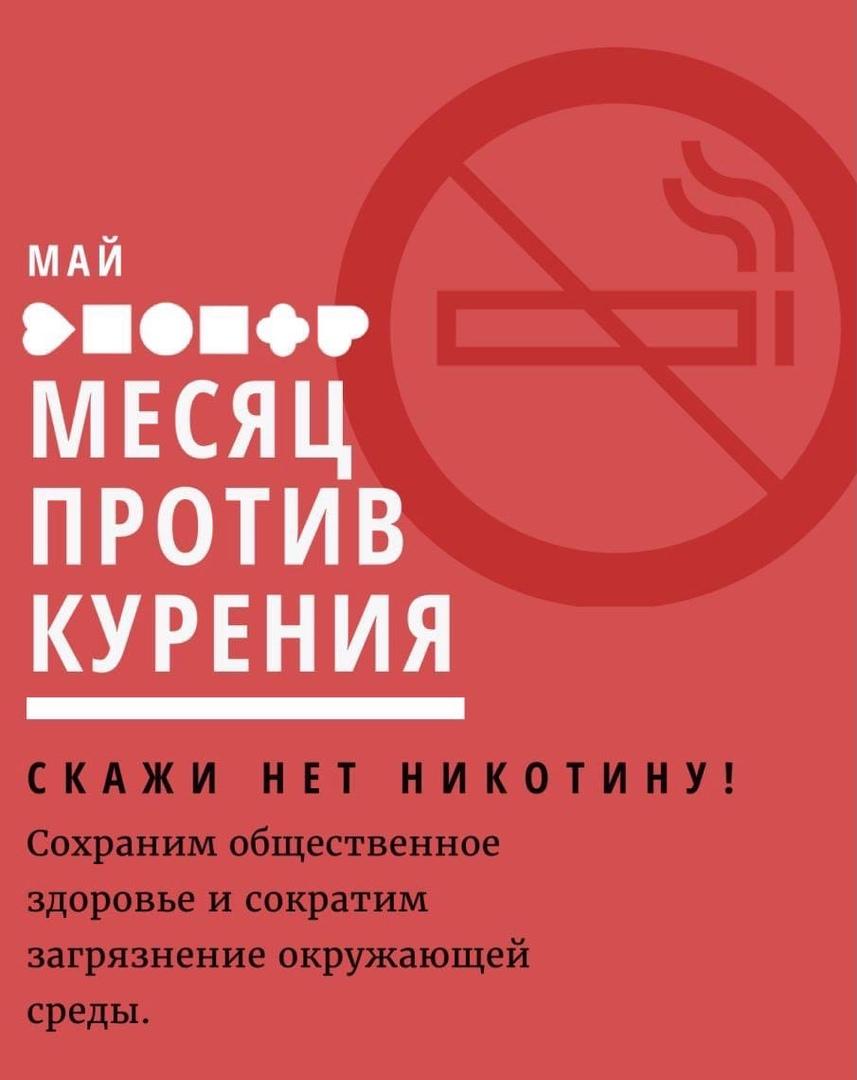 Май месяц борьбы с курением